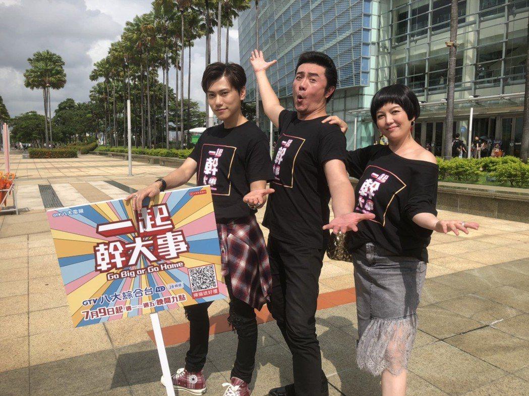苗可麗(右起)、李㼈、邱宇辰宣傳「一起幹大事」。圖/八大提供