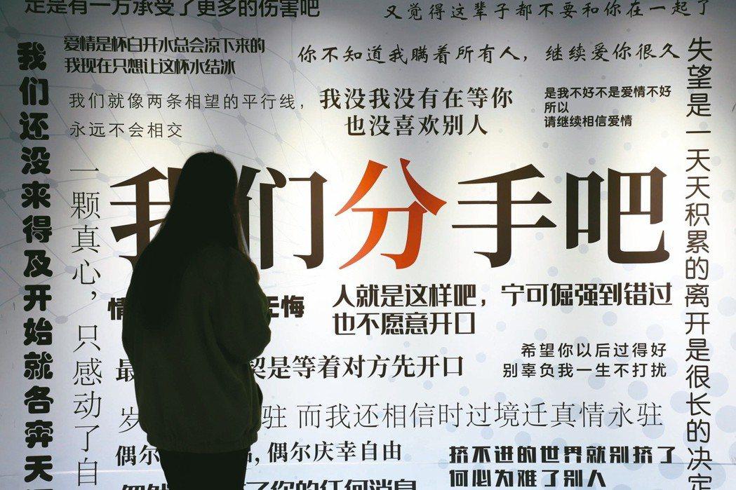 貴陽市雲岩區的「失戀博物館」,吸引眾多市民參觀。 (中新社)