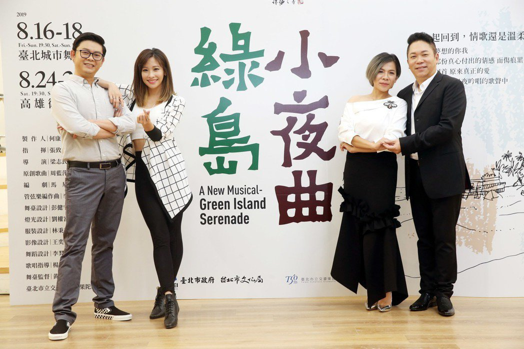 台北市立交響樂團原創音樂劇「綠島小夜曲」將於8月16日至18日在台北城市舞台演出...