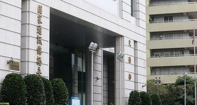 國家通訊傳播委員會(NCC)。記者胡經周/攝影