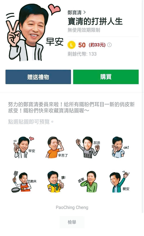鄭寶清推出的LINE貼圖。 圖/截自網路