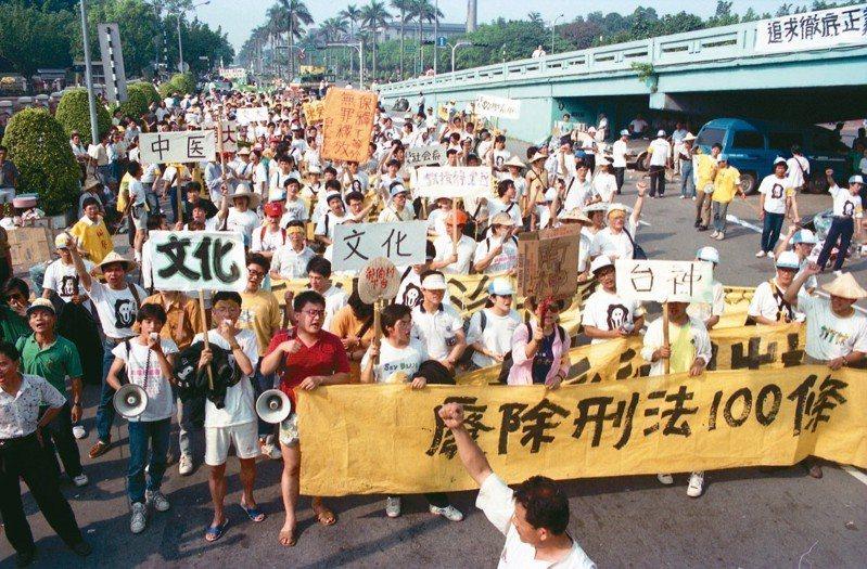 國民黨立委表示,民進黨在野時,力推廢除刑法第100條,現在卻一步一步恢復,讓台灣上空變成動員戡亂時期時代。圖為1991年時學生、教授及各界遊行要求廢止刑法第100條內亂罪條款。 圖╱聯合報系資料照片