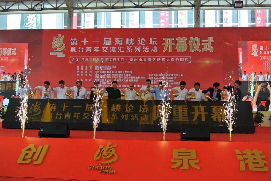 第十一屆海峽論壇「泉台青年交流匯街」隆重開幕。