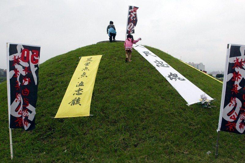 2005年10月,1950年代政治受難者秋祭追思會在台北市馬場町紀念公園舉行。 ...