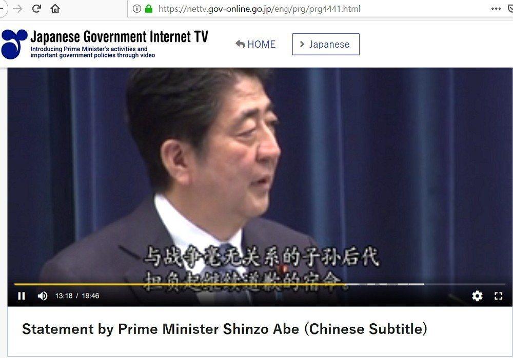 翻攝自Japanese Government Internet TV網站