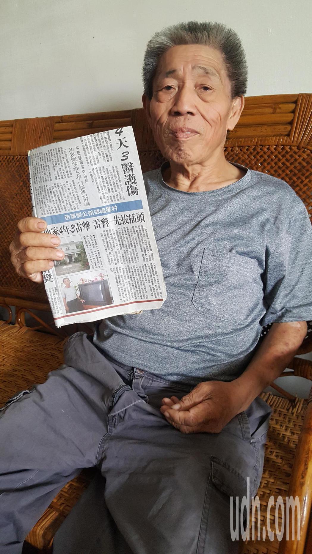苗栗縣公館鄉民劉增福的住家,過去曾經發生4年遭3次雷擊的意外,造成電視機損壞,成...