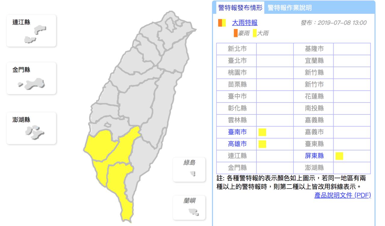 中央氣象局對南高屏發布大雨特報。圖/取自中央氣象局網站