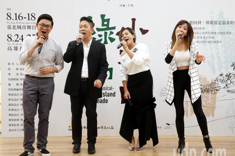 台北市立交響樂團原創音樂劇「綠島小夜曲」將於8月16日至18日在台北城市舞台演出,領銜主演的袁詠琳、江美琪、卜學亮、許逸聖今天在記者會中表演音樂劇精華橋段讓樂迷先睹為快。