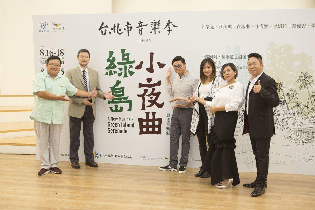 卜學亮(右起)、江美琪、袁詠琳、許逸聖、台北市立交響樂團團長何康國、果陀劇場創辦...