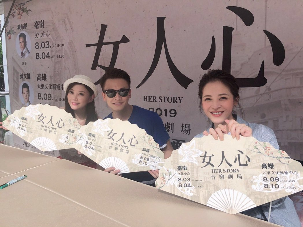 方馨(左起)、王建復、蘇晏霈為主演音樂劇「女人心」催票。圖/民視提供