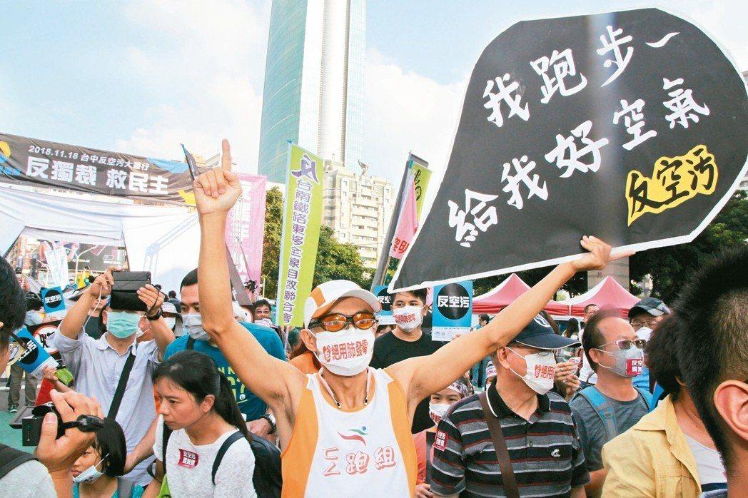 中台灣空汙嚴重,台灣健康空氣行動聯盟去年十一月在台中市舉辦反空汙大遊行,民眾呼喊...