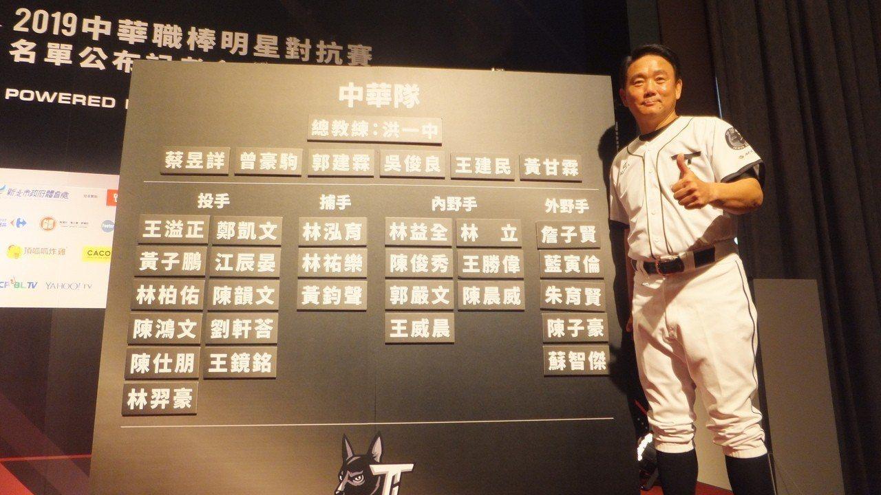 中華隊總教練洪一中亮出明星賽26人名單,希望年輕球員好好比賽。記者藍宗標/攝影