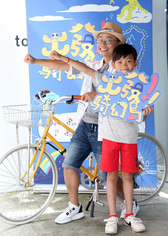 阿松帶著9歲兒子紀昀希主持公視《出發騎幻島》,父子倆一同騎單車環島。記者曾吉松/...