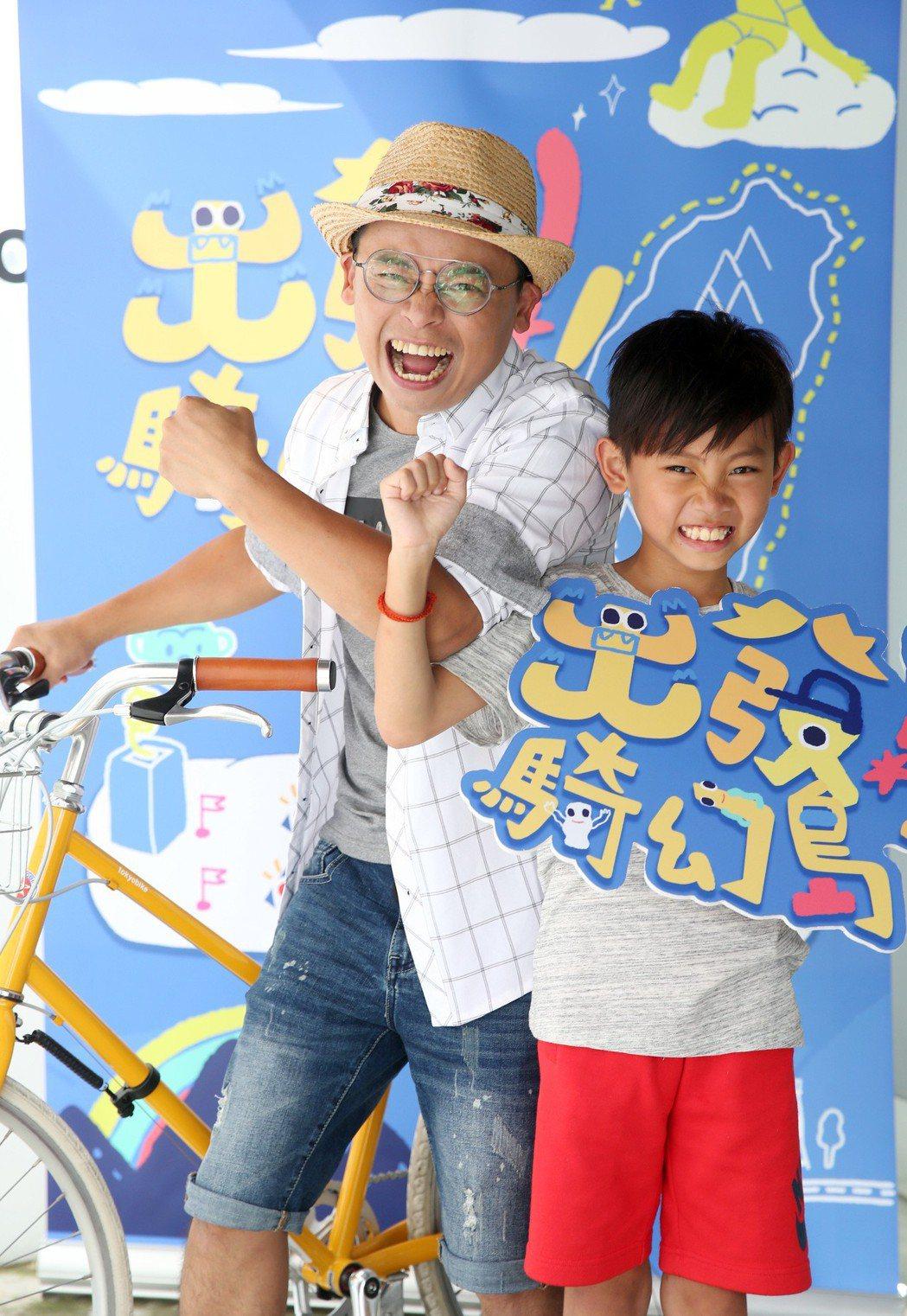 阿松帶著9歲兒子紀昀希主持公視《出發騎幻島》,父子倆一同騎單車環島。記者曾吉松/