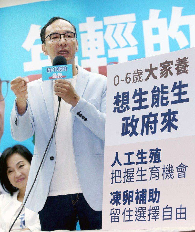 國民黨初選參選人朱立倫上午舉行「年輕的最好」記者會,提出人工生殖補助與凍卵補助政策。 記者蘇健忠/攝影