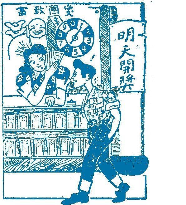 《 聯合報》1954年1月17日,第6版聯合副刊 成語新專欄 伯風繪。(圖/聯...