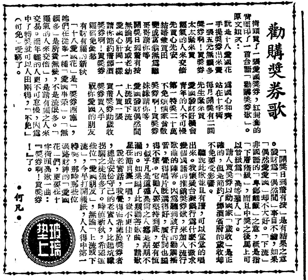 《聯合報》1955年08月21日,第6版聯合副刊。(圖/聯合報系新聞資料庫照片)
