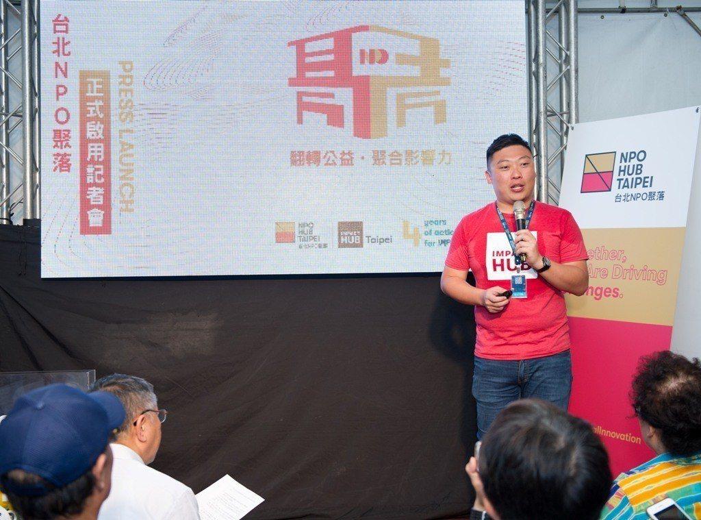 Impact Hub Taipei共同創辦人陳昱築表示,利用老屋改造後的NPO聚...