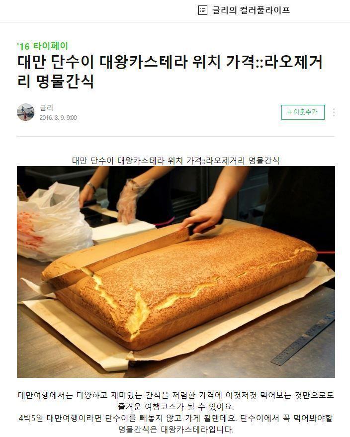 後來在韓國開的古早味蛋糕店,也大多保存這個切蛋糕過程的視覺特色。截圖自︰클리의 ...