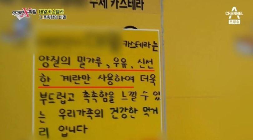 節目拍到的看板,上面寫著︰「此蛋糕僅用優質麵粉、牛奶、新鮮雞蛋製作。」
