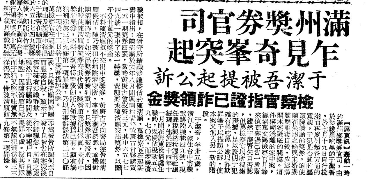 《聯合報》1957年9月14日,第3版(圖/聯合報新聞資料庫照片)