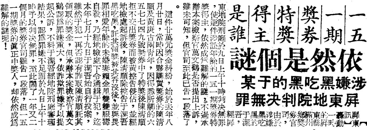 《聯合報》1957年10月10日,第3版(圖/聯合報新聞資料庫照片)