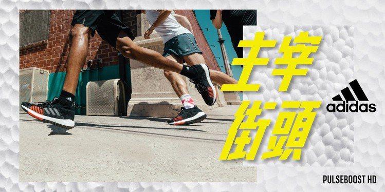 adidas推出全新街頭跑鞋Pulseboost HD,將經典Boost緩震科技...
