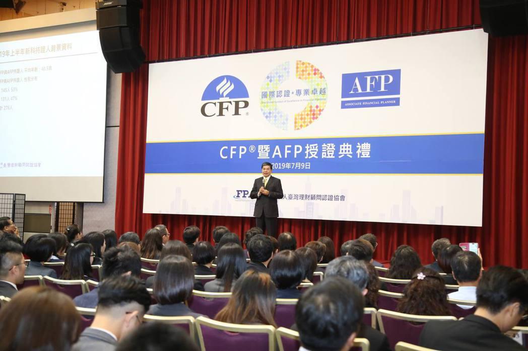 臺灣理財顧問認證協會(FPAT)於7月9日在台大醫院國際會議中心盛大舉辦CFP®...