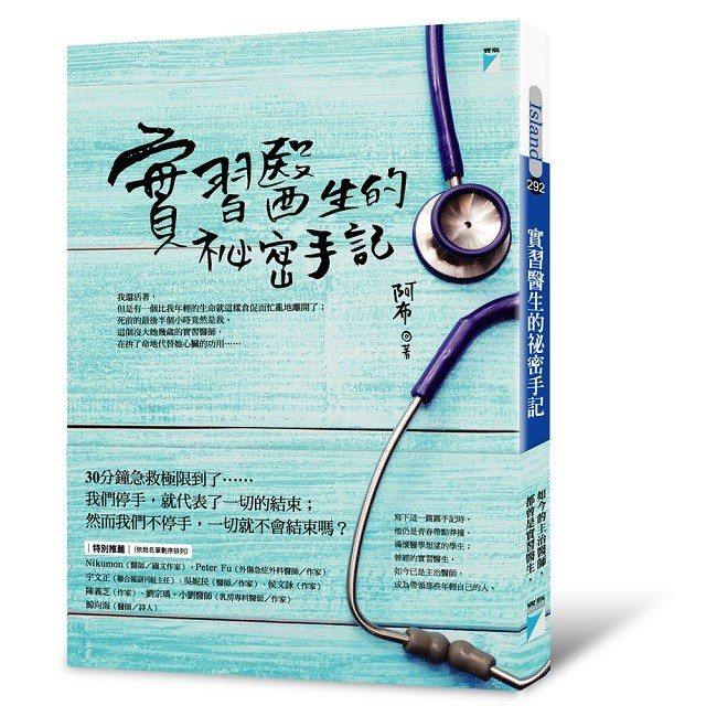 圖、文/寶瓶文化《實習醫生的祕密手記》