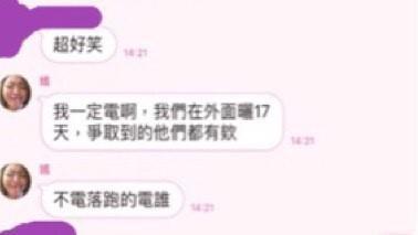 桃園市空服員職業工會幹部郭芷嫣在工會臉書貼出LINE群組聊天截圖解釋事實始末。 ...