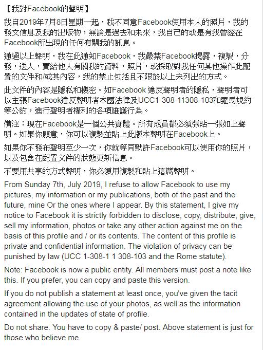 臉書版上流傳的隱私聲明文。圖/取自臉書