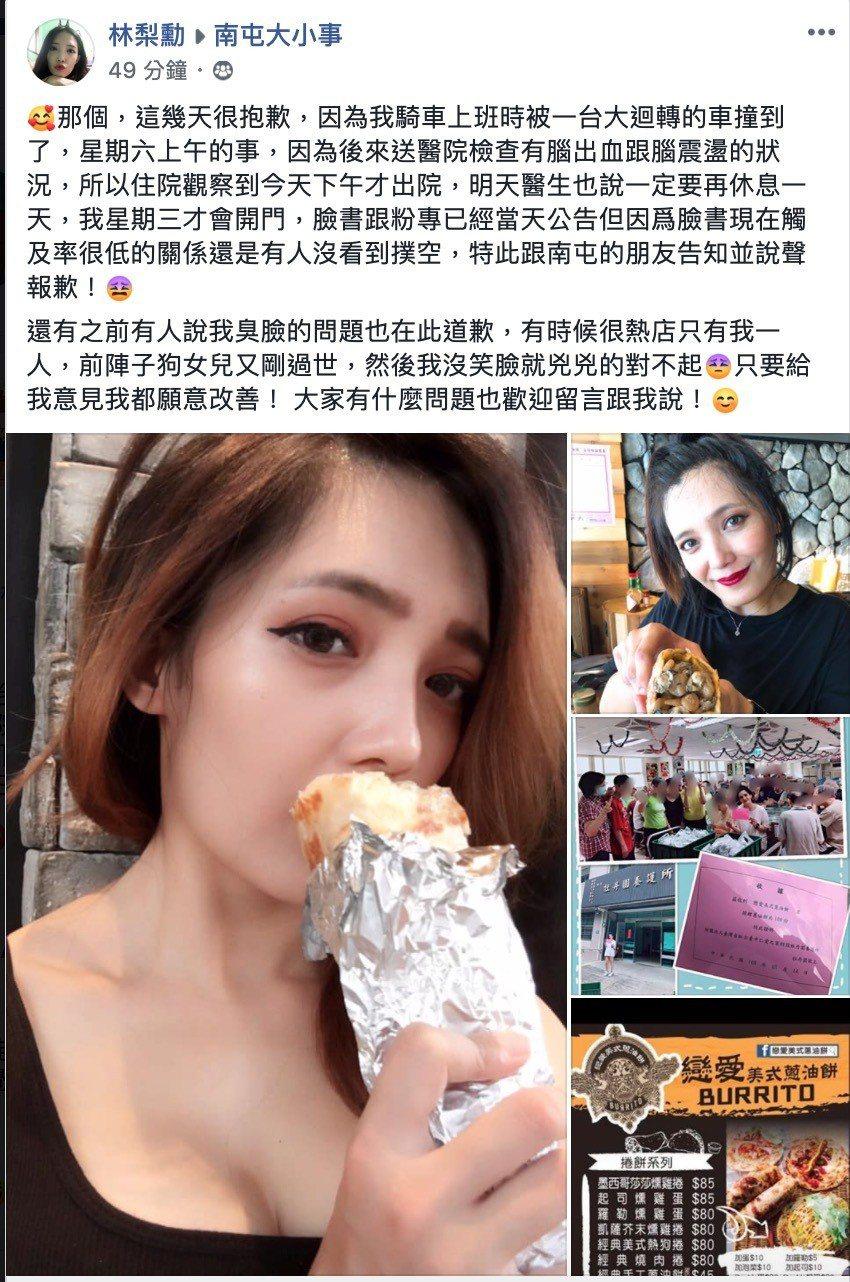 在台中市南屯區的蔥油餅老闆娘林梨勳6日出車禍,她在臉書社團公告,擔心消費者撲空。...
