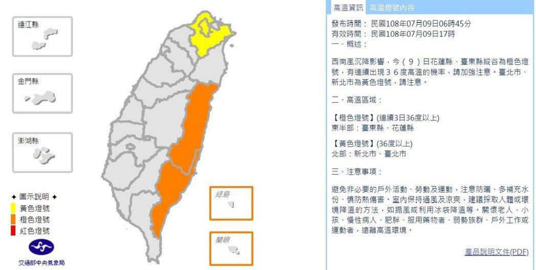氣象局持續針對北台灣、東部發布高溫資訊。圖/取自氣象局網站