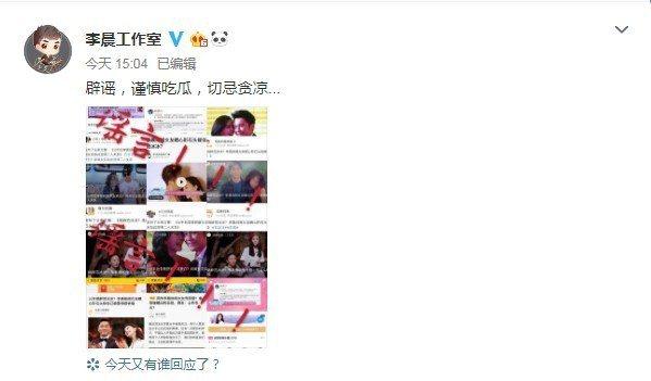 李晨否認交新女友。圖/摘自微博