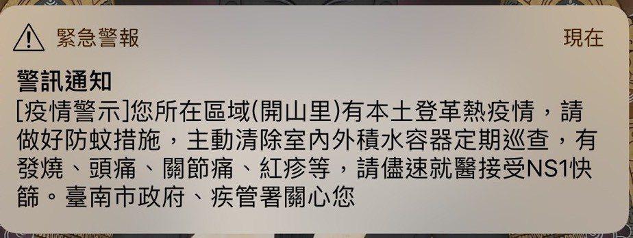台南市爆發登革熱疫情,甚至有逐漸升溫趨勢,今日有關單位發出國家天災警報訊息。記者...