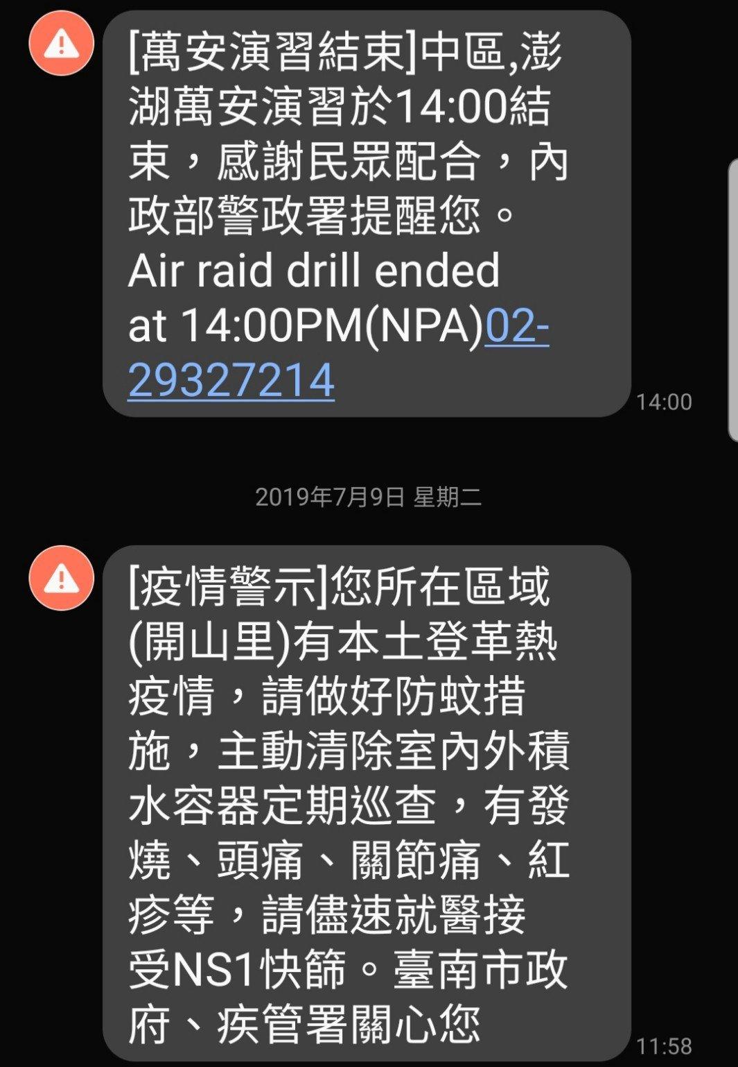 今天中午很多人手機收到疫情警示通知,嚇得到處問怎麼了。圖/翻攝手機