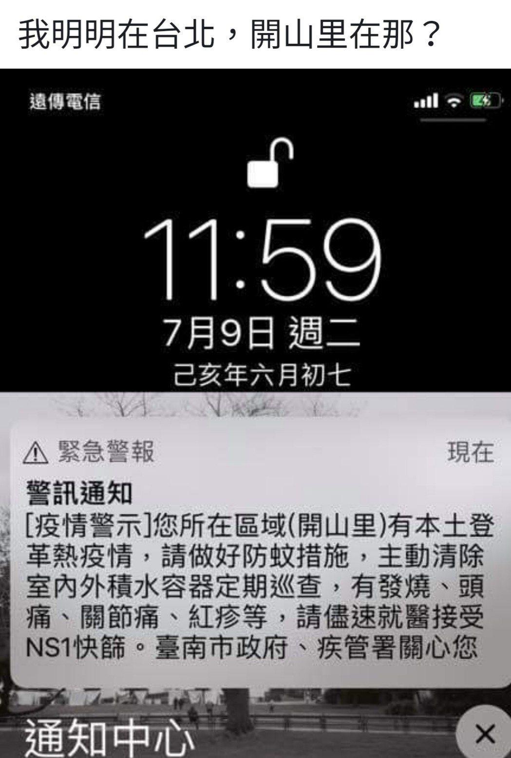 今天中午很多人手機收到疫情警示通知,嚇得到處問怎麼了。圖/翻攝臉書