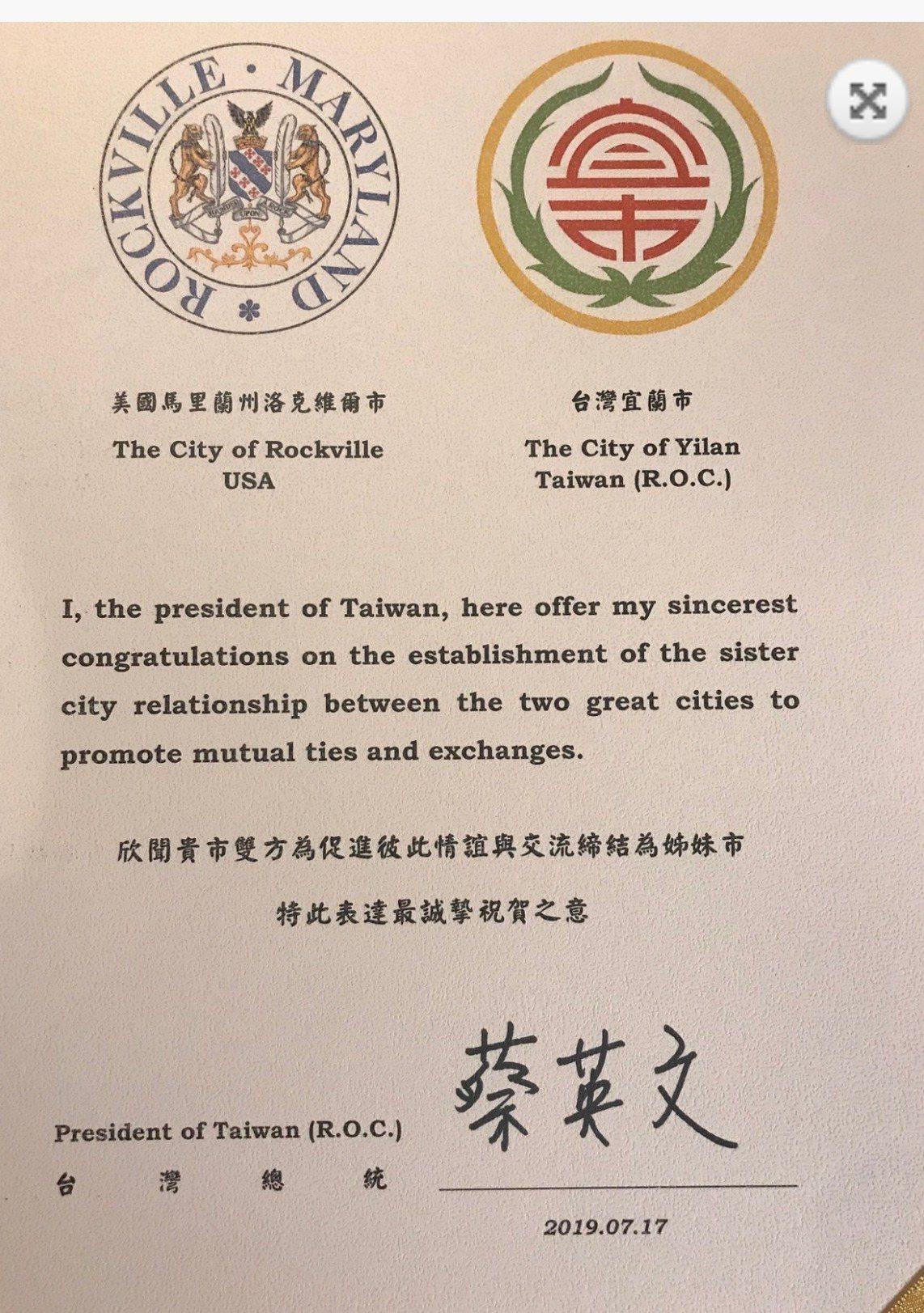 宜蘭市公所將與美國馬里蘭州洛克維爾市簽約締結姐妹市,但總統蔡英文在準備給對方的賀...