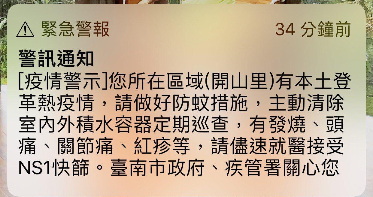 今天中午不少全台各縣市的民眾手機,都響起警示說明「您所在區域(開山里)有本土登革...