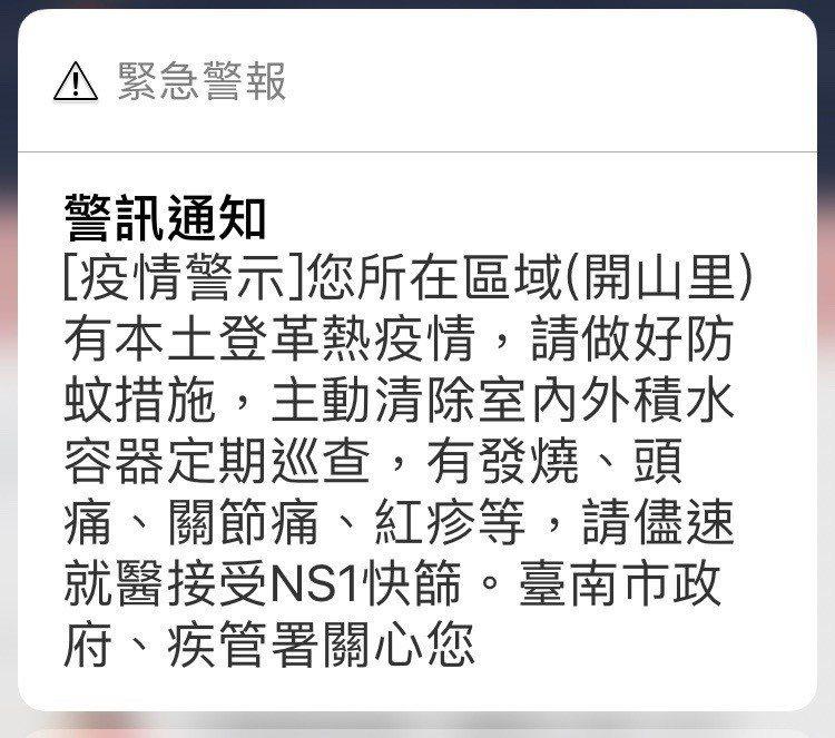 今天中午全台民眾手機響起警訊通知「疫情警示:您所在區域(開山里)有本土登革熱疫情...