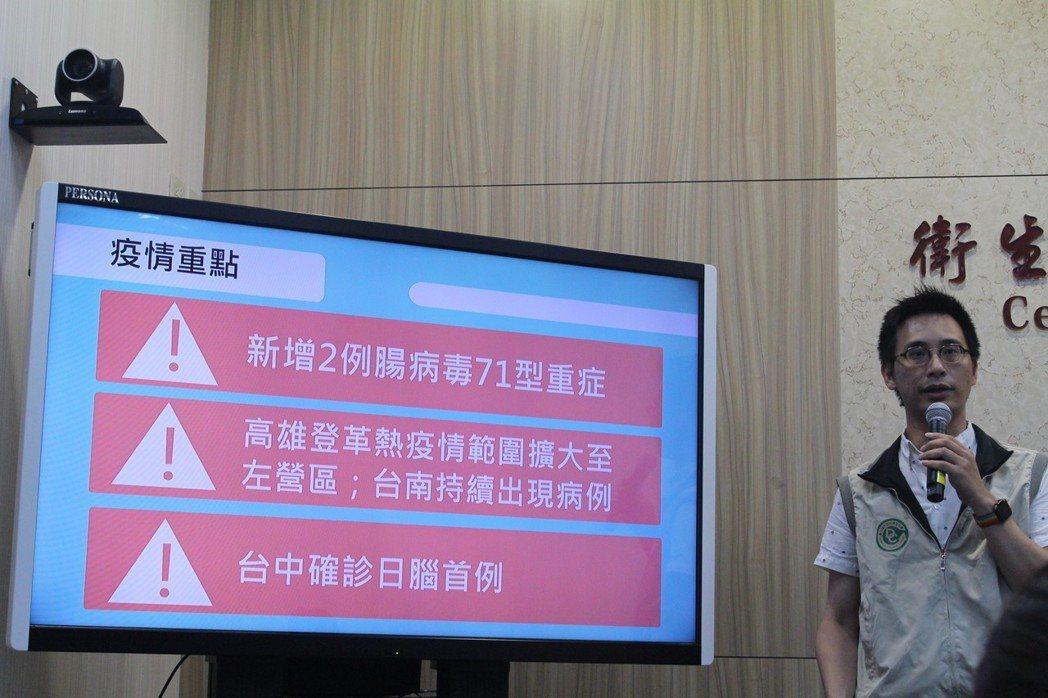 疾管署今公布,台中市出現今年首位感染日本腦炎者。記者陳婕翎/攝影