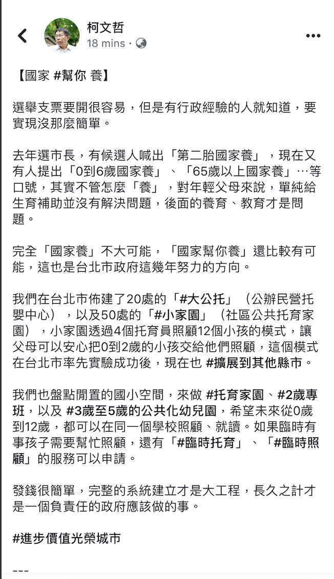 台北市長柯文哲今則是在臉書上以「國家幫你養」為題,直言選舉支票要開很容易,但是有...