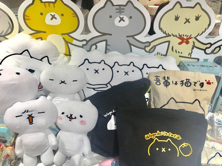 「反應過激的貓」周邊商品。記者江佩君/攝影