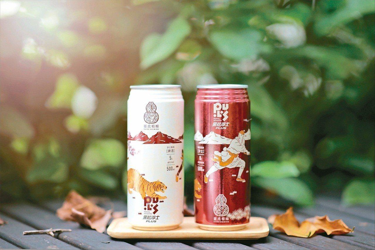 大人味飲品首選「黑松沙士Plus啤酒花風味」與「黑松沙士風味啤酒」。 圖/黑松提...