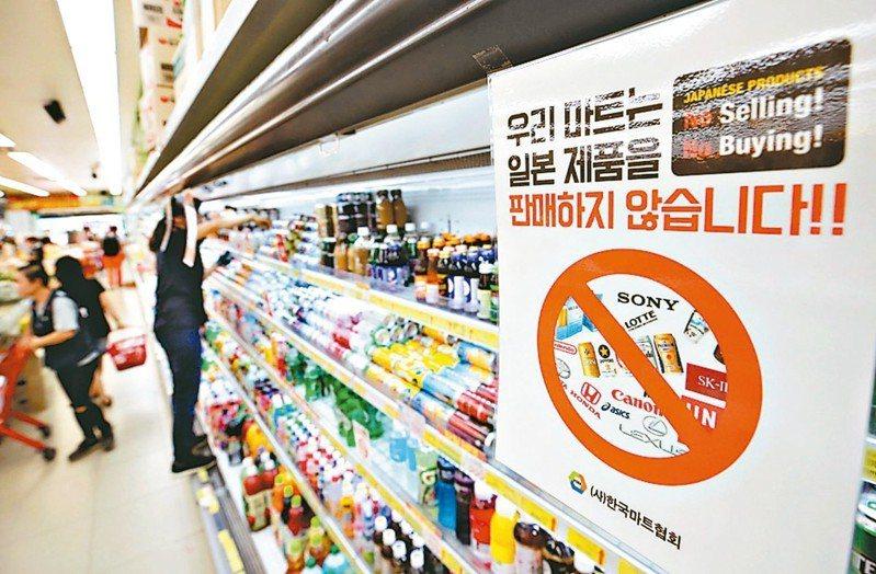 南韓首爾一家零售商貼上呼籲消費者抵制日貨的標語。(歐新社)