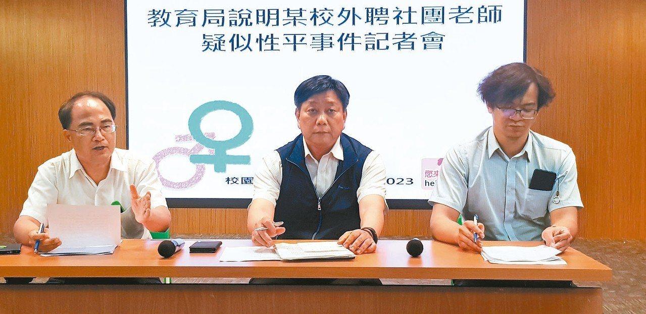 台南市教育局局長鄭新輝(中)昨天為了狼師案召開記者會說明。 記者修瑞瑩/攝影