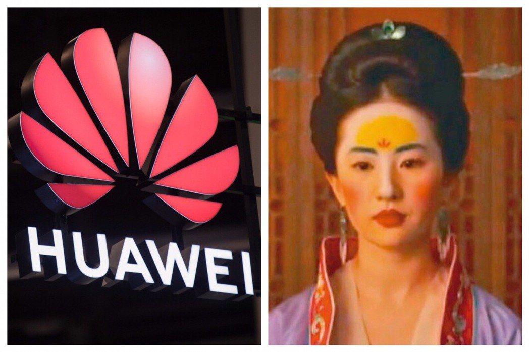 真人版花木蘭(右)還原「額黃妝」,額頭圖案卻被外國人誤認為華為logo。 (歐新...