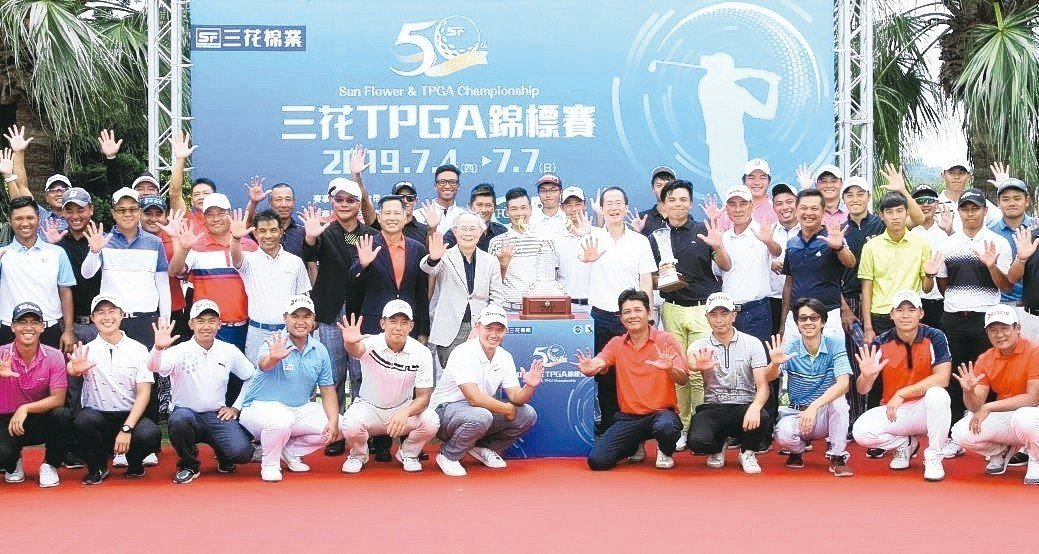 三花棉業50周年,培育台灣年輕高爾夫球選手不遺餘力。 三花/提供