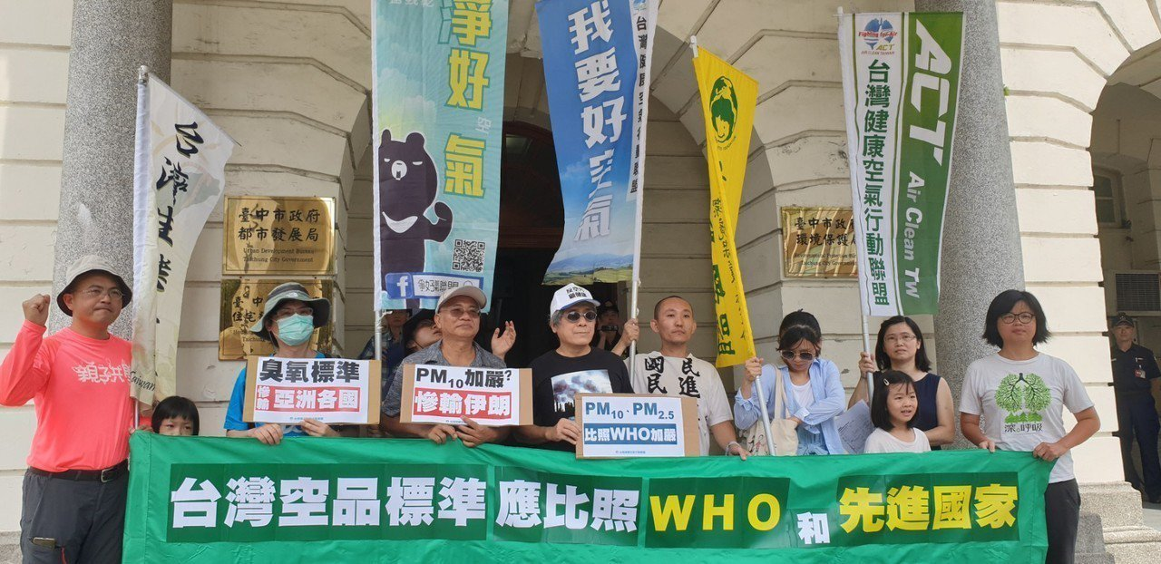 環保署今天到台中市召開空氣品質標準修正草案公聽會,環保團體到場提出訴求。 記者游...