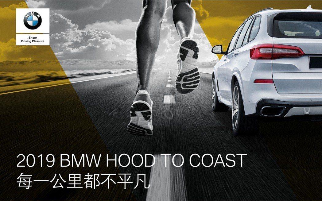 BMW X家族力挺「2019山海長征人車接力賽台灣賽」。 圖/汎德提供